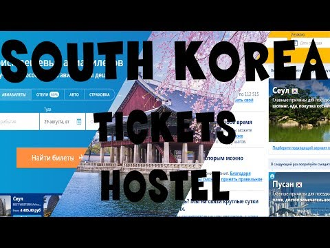 Южная Корея. Покупка билетов. Бронирование хостела.