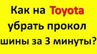 видео Тойота Авенсис размер дисков, шин, колес, резины