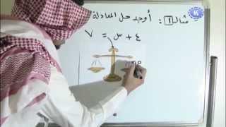 درس الجبر المعادلات للصف السادس