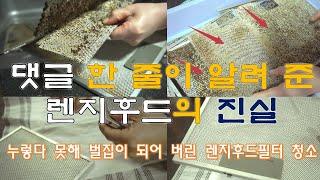 #15주부의일상] 댓글 한줄이 알려 준 렌지후드필터의 …
