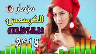 مزمار الكرسمس السنه الجديدة 2018 للديجيهات فقط توزيع درامز العالمى السيد ابو جبل
