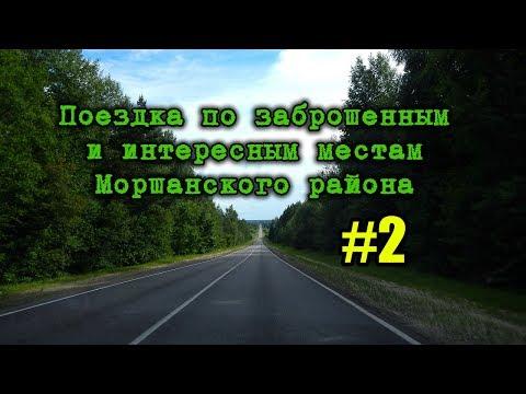 Поездка по заброшенным и интересным местам Моршанского района #2