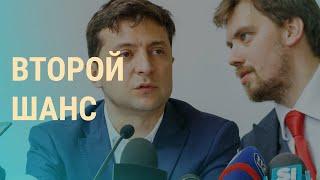 Гончарук остается премьером | ВЕЧЕР | 17.01.20