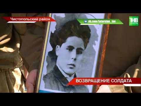 В Чистополь спустя 77 лет вернули останки солдата Ахмета Валеева | ТНВ