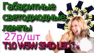 Светодиодные габаритные лампы t10 w5w на 10 led smd 7020