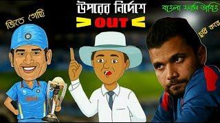 উপরের নির্দেশে OUT -BD Vs India Asia cup 2018 After Final Match-Bangla Funny Dubbing-ImranTheHulk,