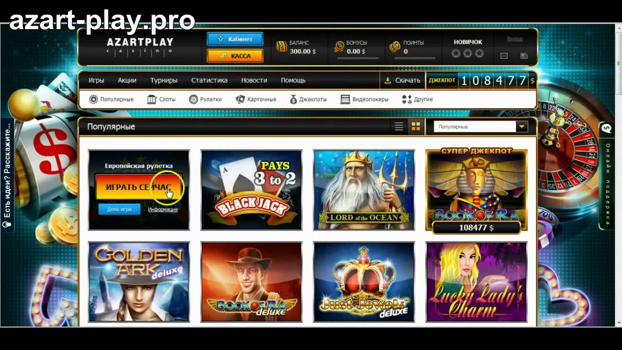 официальный сайт azart play pro