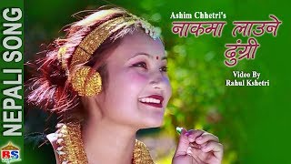 Nakma Laune Dhungri Hajur by Ashim Chhetri |Nepali Song-2018 | Ft. Dhiraj Thakuri/Dipika Budhathoki