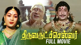 திருவருட்ச்செல்வர் Full Movie l Sivaji Ganesan l Gemini Ganesan l Savithri | APN Films Channel