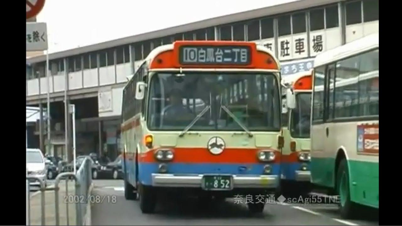 2002年 8月18日 奈良交通 路線バス車内(いすゞCJA・白鳳台行 ...