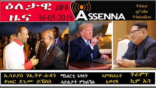 VOICE OF ASSENNA: Daily News -  Wednesday, 16 May 2018