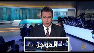 موجز الأخبار - العاشرة مساء 19/01/2016