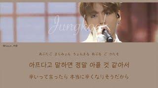 カナルビ 日本語字幕【심장이 없어(心臓がない / Without a Heart)】BTS (방탄소년단)
