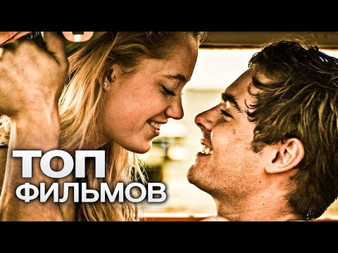 10 ФИЛЬМОВ С ПОТРЯСАЮЩИМИ ИСТОРИЯМИ О ЛЮБВИ!