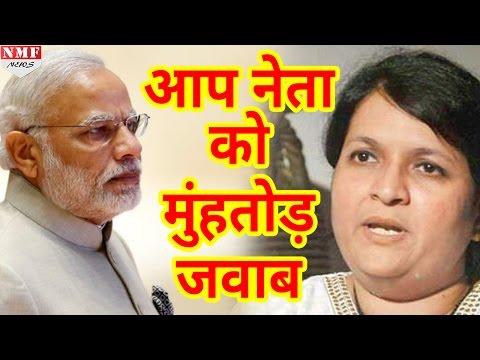 Yogi Adityanath पर AAP Leader Preeti Menon ने किया घटिया Tweet, मिला मुंहतोड़ जवाब