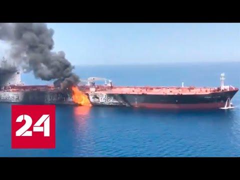 """США опубликовали """"видеодоказательства"""" атаки Ирана на танкеры. 60 минут от 14.06.19"""