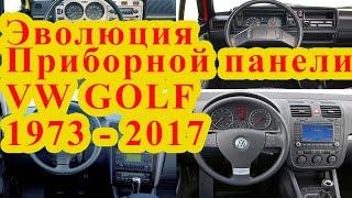 Volkswagen Golf -  ОБЗОР Эволюции приборной панели 1974 - 2017 г.г.