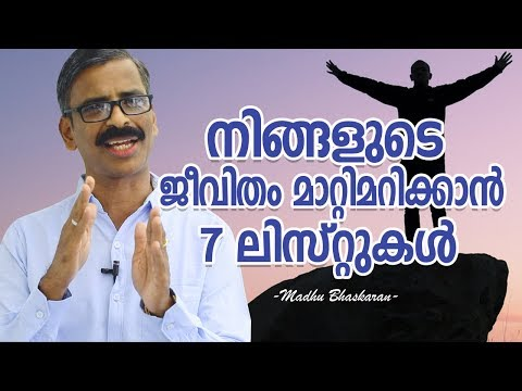 7-lists-which-transform-your-life-/-madhu-bhaskaran-/-malayalam-motivation-video