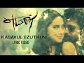 Kadavul Ezuthum - Yaman   Official Lyric Video   Vijay Antony, Miya George   Jeeva Shankar