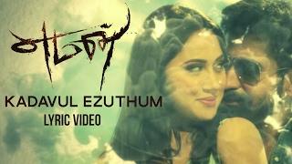 Kadavul Ezuthum - Yaman | Official Lyric Video | Vijay Antony, Miya George | Jeeva Shankar