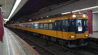 【近鉄特急】スナックカ-重連 上本町発車