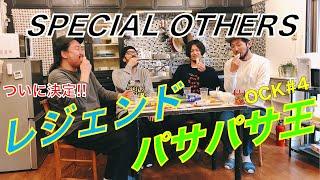 【4】ニューアルバム『WAVE』発売記念!SPECIAL OTHERSのおもしろコーナー研究所(OCK)