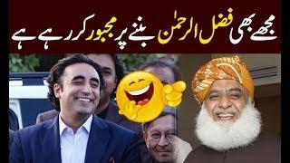 Bilawal Bhutto talk about Mualana Fazal Ur Rehman's Dharna and Azadi March |Dekhty Raho TV|-HD
