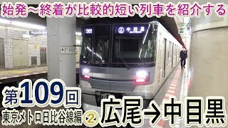 【短区間列車シリーズ】第109回 東京メトロ日比谷線その2 636S列車 広尾→中目黒 前面展望