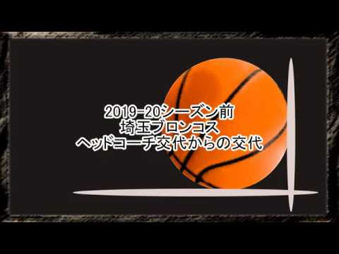 【Bリーグ】埼玉ブロンコスHC連続交代の顛末