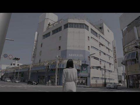 日食なつこ「あのデパート」 7th MV