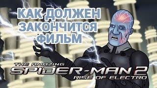 Как должен закончится фильм - Новый человек-паук 2 Высокое напряжение (РУС)