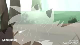 Белогривка и Остролап-Titanium-Коты Воители