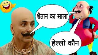 Bala bala song akshay kumar vs motu funny call,shaitan ka sala song,houseful movie comedy,motu patlu