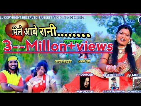 💐💐मिले आबे रानी, न्यू नागपुरी विडिओ 2018.🎤गायक आरती देवी जगदीश बडाईक presentation संगीत विडिओ
