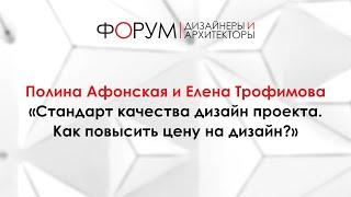 Полина Афонская и Елена Трофимова «Стандарт качества дизайн проекта. Как повысить цену на дизайн?»