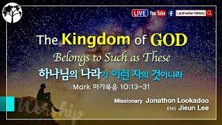 May 30th 2021 | Sunday Live Worship | Landmarker Ministry