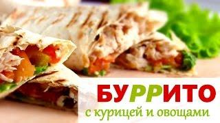 Буррито по-домашнему / овощи мясо лаваш