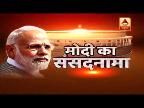 Election Viral: PM Modi Launches Veiled Attack On Rahul Gandhi In LS | ABP News Mp3