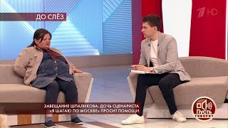 """Завещание Шпаликова: дочь сценариста """"Я шагаю по Москве"""" просит о помощи. Пусть говорят. Самые драма"""