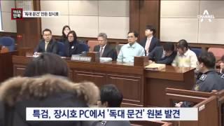 [채널A단독] '박근혜·이재용 독대 문건' 만든 장시호