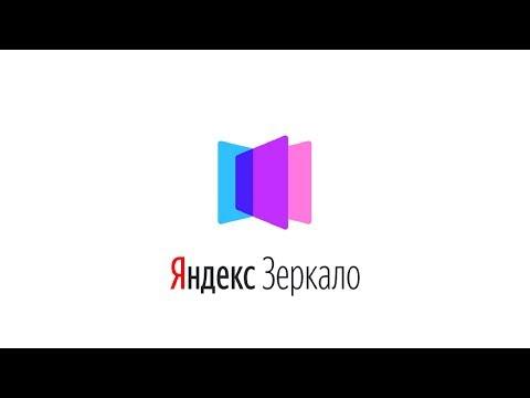 Яндекс Зеркало - Всё о стиле и жизни. Новый сервис Яндекса.