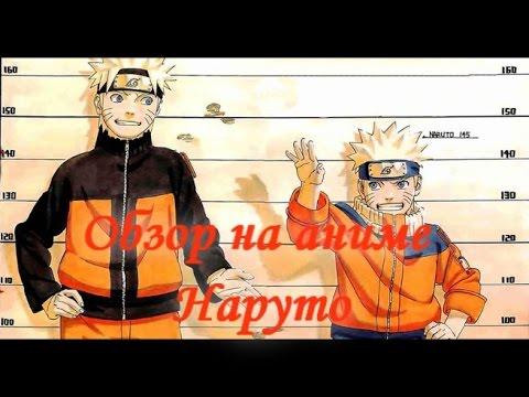 Наруто смотреть онлайн, аниме Naruto