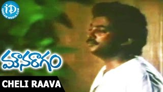 Mouna Ragam Movie Songs - Cheli Raava Video Song | Mohan, Revathy | Ilayaraja