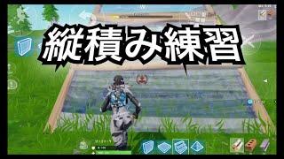 【スマホ版フォートナイト】縦積み練習