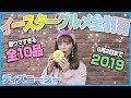 【全10品】ディズニーシーのイースターメニュー全制覇【2019】