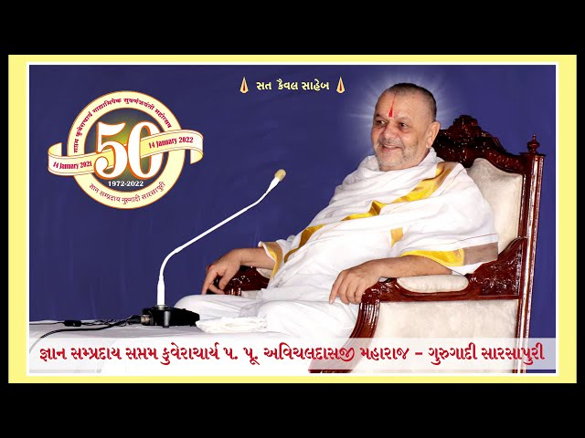 Guruji's Sandesh On 14 Jan 2021