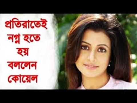 প্রতিদিনই আমাদের নগ্ন হয়ে অনেক কিছু করতে হয় বললেন কোয়েল মল্লিক  Bangla Latest News Reporter Ami