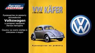 Книги по ремонту Volkswagen(, 2017-06-06T19:16:07.000Z)