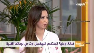 صباح العربية : البيكسل ارت من الكومبيوتر الى لوحات فنية بأنامل أردنية