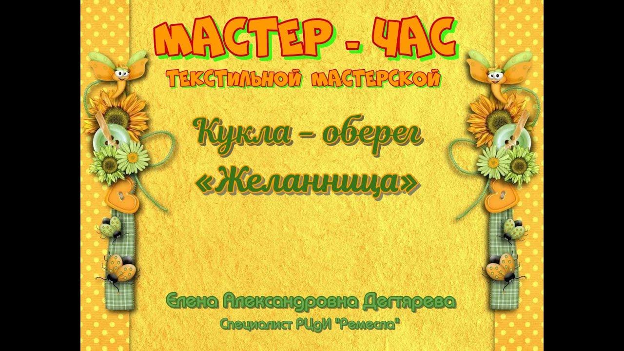 "Мастер-час текстильной мастерской ""Кукла-оберег ""Желанница"""